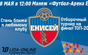 Enisey CUP 2017